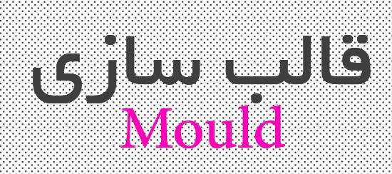 mould